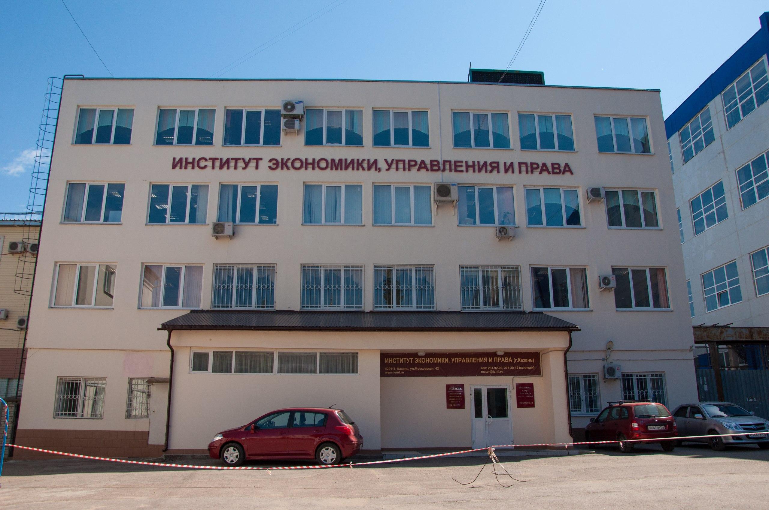 Колледж Института Экономики, Управления и Права г.Казань
