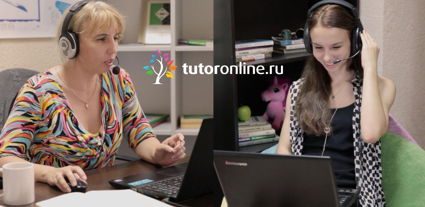 Специалисты портала tutoronline.ru